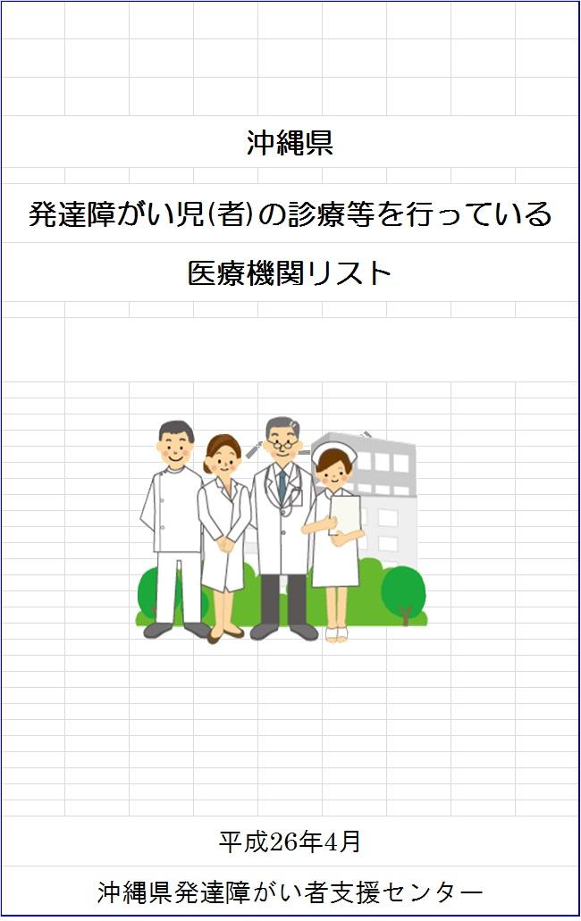 沖縄県 発達障がい児(者)の診療等を行っている医療機関一覧