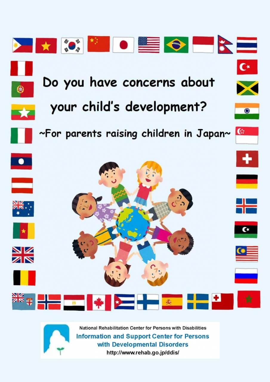 [Pamphlet] Do you have concerns about your child's development? ~For parents raising children in Japan~
